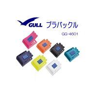 2017 GULL(ガル) プラバックル GG-4601 選べる7色 ウェイトベルト用 ダイビング アクセサリー スキンダイビング スキューバの画像