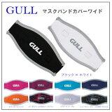 GULL(ガル) マスクバンドカバーワイド GP-7035 リーバーシブルでカラーを楽しめる ●ランキング人気商品●