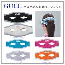 **2014年新色登場** GULL(ガル) マスクバンドカバーフィット GP-7036 ガルのマスクストラップカバー髪の長い女性に最適 ●楽天ランキング人気商品● メーカー在庫確認します