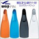 2017 GULL(ガル) ワープフィン WARP FIN 【M.L サイズ】 硬度別に選べる 上