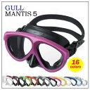 2014年新色登場♪★ポイント10倍★ GULL(ガル) MANTIS5( マンティス5 )マスク  GM-1035 GM-1036 GM-1037 【送料無料】