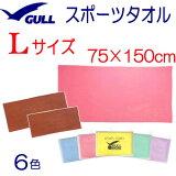 GULL スポーツタオル GA-5074 たっぷり拭けるLサイズ 大活躍するスイムタオル!きれいなカラーを楽しんで ランキング入賞人気商品 メール便選択時【】