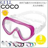 ★ GULL<ガル> ココ COCOマスク 女性用一眼マスク レディースGM-1231 GM-1232