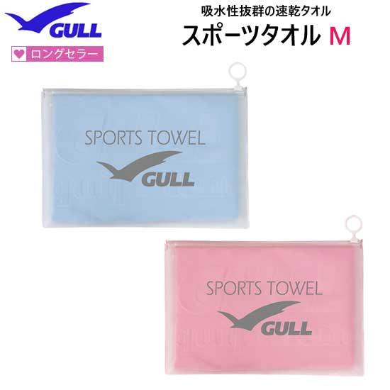 【あす楽対応】 2017 GULL(ガル)スポーツタオル3 コンパクトなMサイズ 速乾タオ…...:find:10000546