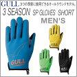 2015 GULL(ガル)SPグローブショート3 メンズ 男性用 GA-5572 GA5572 ダイビング スリーシーズン グローブ ネコポス メール便対応可 メーカー在庫確認します