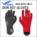 2017 GULL(ガル) スキンホットグローブ 遠赤 外線起毛 保温力 さらにアップ GA-5581 GA5581 ダイビング 大人気 ウィンターグローブ薄くて暖かい 冬用グローブ 手袋 防寒