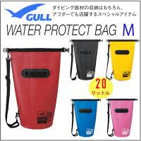 GB7089・GULL(ガル)ウォータープロテクトバッグ3M