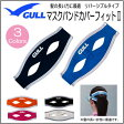 2016★ GULL(ガル) マスクバンドカバーフィット2 GP-7036A GP7036A ガルのマスクストラップカバー髪の長い女性に最適 ●楽天ランキング人気商品● ダイビング アクセサリー 小物 メーカー在庫確認します