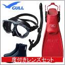 ■度付レンズセット GULL(ガル) 軽器材4点セット ミュー サイファー フィン マンティス5 マスク カナールドライSP スノーケル レイラドライSP & ...