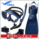 ■度入りレンズセット GULL 軽器材6点セット ミュー サイファーフィン マンティス5 マスク カ