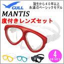 2016★ 度付きレンズ&マスク GULL(ガル) MANTIS(マンティス) GM-1021 GM-1031 ベーシックモデル【送料無料】ダイビング 軽器材 シュノーケリング メーカー在庫確認します 02P03Dec16
