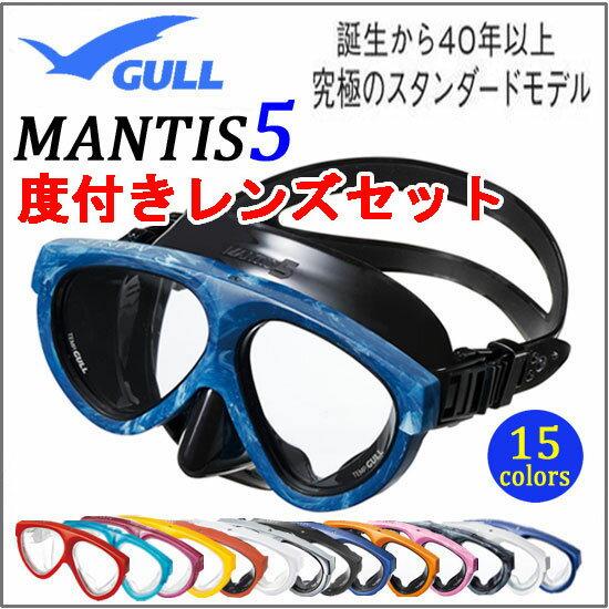 2016★ 度付きレンズ&マスク GULL(ガル)純正 MANTIS5(マンティス5) GM-1035 GM-1036 GM-1037  ●楽天ランキング人気商品● スキン ダイビング シュノーケリング 眼鏡なしで快適ダイブ