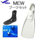 GULL(ガル)ブーツ&フィン 軽器材2点セット  ■MEW ミューフィン  ■ミューブーツ2 GA