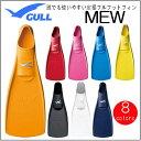 2016★ GULL (ガル) ミューフィン MEW 楽天ランキング人気商品 ダイビング 定番の日本