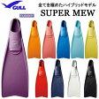■ホワイト/S 欠品 6月末予定 GULL<ガル>  スーパーミューフィン SUPERMEW パワーが違う! 【送料無料】楽天ランキング入賞商品 フルフットフィン ドルフィンスイム