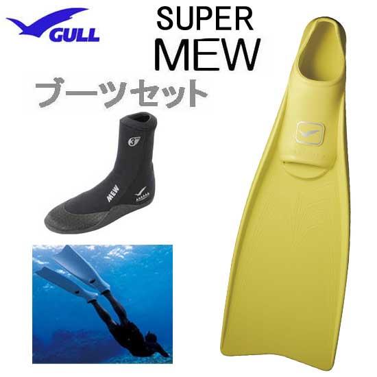 GULL(ガル)ブーツ&フィン 軽器材2点セット  ■SUPER MEW スーパーミューフィン  ■ミューブーツ2 フルフットフィン ブーツ GA-5621A GA5621A ダイビング ドルフィンスイムのマストアイテム 【送料無料】