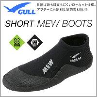 2018 GULL(ガル)純正品 ショートミューブーツ GA-5639 GA5639 防臭 抗菌素材 スノーケリング マリンレジャー ダイビング フルフットフィンにも対応 MEWブーツ サイズ 22-29cm 楽天ランキング人気商品の画像
