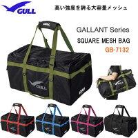 2017 GULL(ガル) スクエアメッシュバッグ 大容量の大型BAG ダイバーに人気のメッシュ GB-7098 GB7098 ●楽天ランキング人気商品● スキューバダイビング 向けの画像