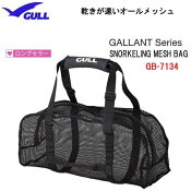 GULL(ガル) スノーケリングメッシュバッグ GB-7100 GB7100 オールメッシュタイプで軽くて持ち運びに便利 軽器材 シュノーケリング ●楽天ランキング人気商品●