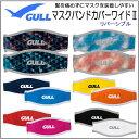 2017 GULL(ガル) マスクバンドカバーワイド2 GP-7035A GP7035A リーバーシブルでカラーを楽しめる ●楽天ランキング人気商品● ..