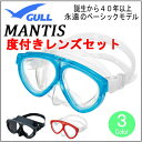 度付きレンズ&マスク GULL(ガル) MANTIS(マンティス) GM-1021 GM-1031 ベーシックモデル【送料無料】ダイビング 軽器材 シュノーケリング