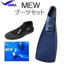 2018 GULL(ガル)ブーツ&フィン 軽器材2点セット ■MEW ミューフィン  ■ショートミューブーツ GA-5639 GA5639 フルフットフィン ダ..