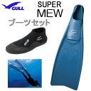 ガル(GULL) ブーツ&フィン 軽器材2点セット ■SUPER MEW スーパーミューフィン  ■ショートミューブーツ GA-5639 GA5639 フルフット..