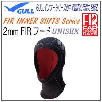 2017年モデル  GULL(ガル)2mm FIR フード  男女兼用 UNISEX あったか 2ミリ厚 GW-6580 GW6580 メーカー在庫確認しますの画像