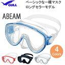【ポイント20倍】 GULL<ガル> ABEAM(アビーム)マスク GM-1431 GM-1432 ダイビング 軽器材 ロングセラーの一眼マスク スキューバダイビング