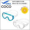 GULL(ガル)COCO ココマスク 女性用一眼マスク GM-1231 GM-1232 ●楽天ランキング人気商品● ダイビング 軽器材 スノーケリング メイド イン ジャパン