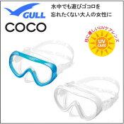 GULL(ガル)COCO ココマスク 女性用一眼マスク GM-1231 GM-1232 ●楽天ランキング人気商品● ダイビング 軽器材 スノーケリング メイド・イン・ジャパン