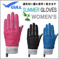 2018 GULL(ガル)サマーグローブ2 ウィメンズ GA5596 GA-5596 ダイビング 女性用モデルでフィット性抜群 ネコポス メール便対応可能 SUMMER GLOVE WOMENS レディース向けの画像