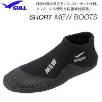 GULL ガル 純正品 ショートミューブーツ GA-5639 GA5639 防臭 抗菌素材 スノーケリング マリンレジャー ダイビング フルフットフィンにも対応 MEWブーツ サイズ 22-29cm 楽天ランキング人気商品の画像