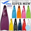 2018新色登場 ポイント20倍★ GULL(ガル) スーパーミューフィン SUPER MEW 【送