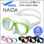 GULL NAIDA(ネイダ) GM-1235 ガルのレディース用マスク  UVレンズ 紫外線対策 楽天ランキング人気商品  近視の方 度付きレンズ対応 ダイビング 軽器材 安心の日本製 新採用UVレンズ 【送料無料】