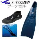 2019 ガル(GULL) ブーツ&フィン 軽器材2点セット ■SUPER MEW スーパーミューフィン ■ショートミューブーツ GA-5639 GA5639 フルフ..
