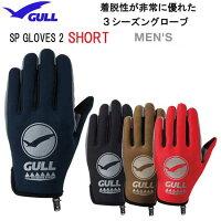 2019 GULL(ガル)SPグローブショート2 メンズ 男性用 GA-5589A GA5589A ダイビング スリーシーズン グローブ ネコポス メール便対応可 手の骨格に合わせた設計 メンズ ダイビンググローブの画像