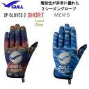 2019 GULL(ガル)SPグローブショート2 メンズ LIMITED(柄もの)GA-5590 GA5590 男性用 ダイビング スリーシーズン グローブ ..