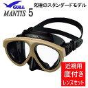 2019 ダイビング 度付マスク GULL(ガル)MANTIS5(マンティス5) GM-1035 GM-1036 GM-1037  スキン ダイビング シュノーケリング..