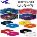 2019 GULL ガル マスクバンドカバーワイド2 GP-7035A GP7035A リーバーシブルでカラーを楽しめる ダイビング アクセサリー 小物 マス..