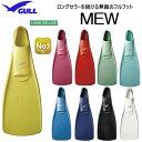 GULL ガル 新ロゴ ミューフィン MEW ダイビング シュノーケリング 定番の日本製ラバーフィン 着脱しやすい柔らかいラバー 信頼の日本製  ガル ミュー フィン GF-2025 GF-2024 GF-2023GF-2022 GF-2021
