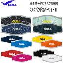2020 GULL ガル マスクバンドカバーワイド2 GP-7035A GP7035A リーバーシブルでカラーを楽しめる ダイビング アクセサリー 小物 マス..