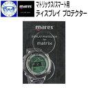 mares マレス プロテクター マトリックス/スマート用 ディスプレイ プロテクター 液晶画面の保護