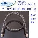 MIFLEX エクストリームホース カーボンHD HP(高圧)ホース【100cm】 柔軟性抜群 摩擦に強いコーティング加工で寿命も3倍 メーカー在庫確認します (納期約2週間) 【送料無料】