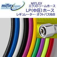 MIFLEX エクストリームホース LPホース【210cm】 マイフレックス 柔軟性抜群 カラーが豊富 摩擦に強いコーティング加工で寿命も3倍 メーカー在庫確認します (カラー:カーボンは納期約2週間) 【送料無料】の画像