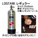 ログタンク レギュラー LOGTANK REGULAR ネコポス メール便対応可能 メーカー在庫確認します