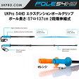 UKPro 54HD GoPro用 エクステンションポールグリップ ポール長さ 57-137cm 2段階伸縮式  UNDERWATER KINETICS  【ネコポス不可 宅配便でのお届け】  メーカー在庫確認します