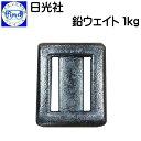 【あす楽対応】 鉛 ウエイト 1kg(1キロ) ウェイト NIKKOSYA ●楽天ランキング入賞気商品●