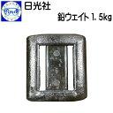 あす楽対応 日光社 マーサス ウエイト 1.5kg(1.5キロ) 鉛 ウェイト おもり 錘 なまり