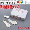 オトヴェント OTOVENT 耳抜き練習グッズ ノーズピース1個 バルーン10個 滲出性中耳炎の治療に